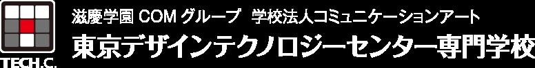 滋慶学園COMグループ 学校法人コミュニケーションアート 東京デザインテクノロジーセンター専門学校
