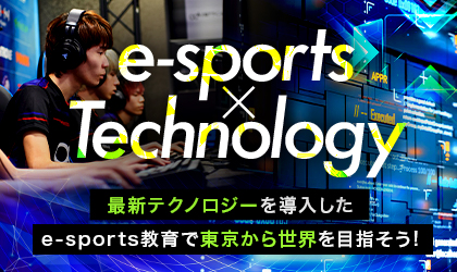 e-Sports特設ページ